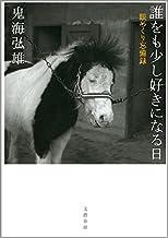 表紙: 誰をも少し好きになる日 眼めくり忘備録 (文春e-book)   鬼海弘雄