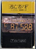 逃亡者のF (ハヤカワ・ミステリ文庫)