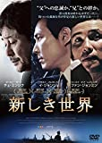 新しき世界 DVD [レンタル落ち] image
