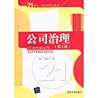 21st Century Business Administration Specialty Materials: Corporate Governance (2nd Edition)(Chinese Edition)