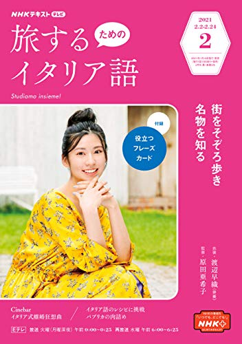NHKテレビ 旅するためのイタリア語 2021年 2月号 [雑誌] (NHKテキスト)