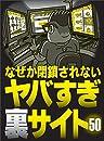 なぜか閉鎖されないヤバすぎ裏サイト50★ネカフェのエロ動画見放題が自宅でも可能に★裏モノJAPAN