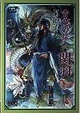 関羽―青竜の旅人 (三国志武将列伝)