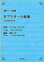 ティーダ出版 金管バンド譜 カプリオール組曲 (ウォーロック/蓬田梓)
