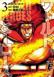 ワールドヒーローズ(3) (ヒーローズコミックス)