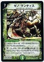 デュエルマスターズ/DM-02/5/VR/ゼノ・マンティス