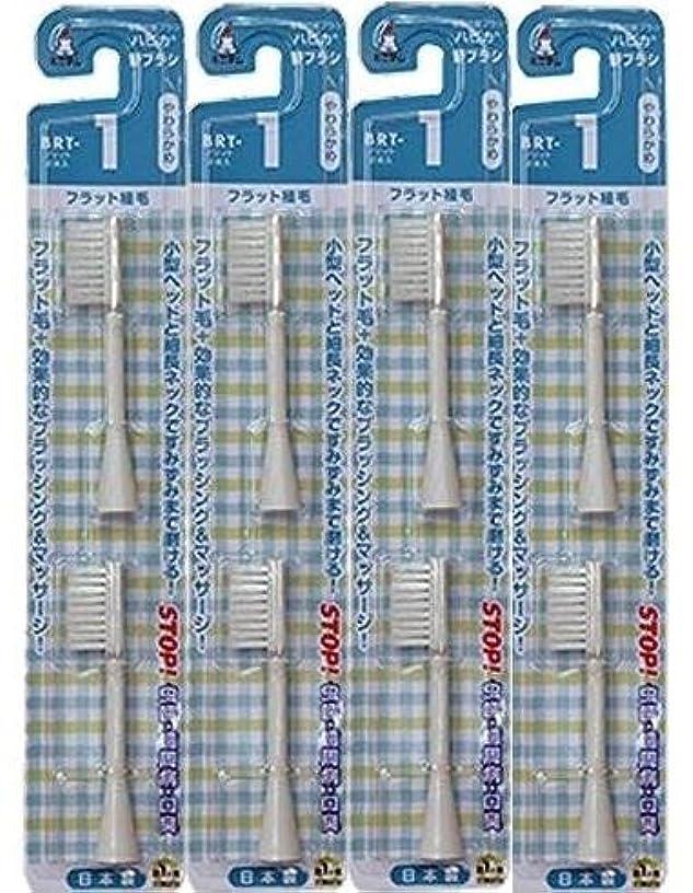 不調和正しく作動する電動歯ブラシ ハピカ専用替ブラシやわらかめフラット植毛2本入(BRT-1T)×4個セット