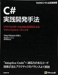 C#実践開発手法 ~デザインパターンとSOLID原則によるアジャイルなコーディング