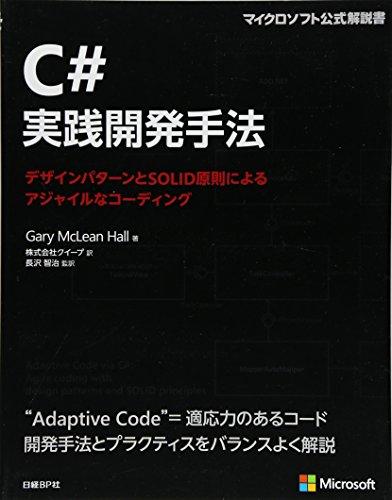 C#実践開発手法 (マイクロソフト公式解説書)