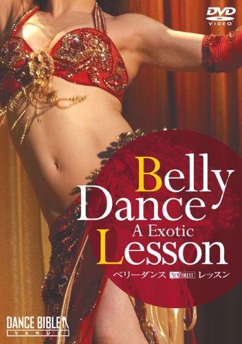 シンフォレストDVD ベリーダンス・レッスン/Belly Dance A Exotic Lesson