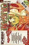 天神爛漫紀ORIGAMI(1)【期間限定 無料お試し版】 (フラワーコミックス)
