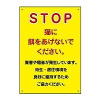 〔屋外用 看板〕 STOP 猫に餌をあげないでください 縦型 丸ゴシック 穴あり (B2サイズ)