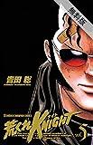 荒くれKNIGHT 5【期間限定 無料お試し版】 (ヤングチャンピオン・コミックス)