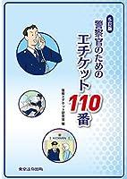 5訂版 警察官のためのエチケット110番