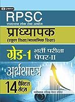 RPSC (RAJASTHAN LOK SEVA AYOG) PRADHYAPAK (SCHOOL SHIKSHA / MADHYAMIK SHIKSHA) BHARTI PARIKSHA (PAPER-II ARTHSHASTRA)