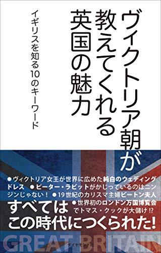 ヴィクトリア朝が教えてくれる英国の魅力 イギリスが分かる10のキーワード (読んで旅する地球の歩き方)の詳細を見る