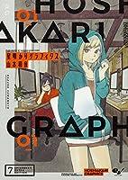 星明かりグラフィクス 1 (ハルタコミックス)