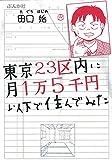 東京23区内に月1万5千円以下で住んでみた