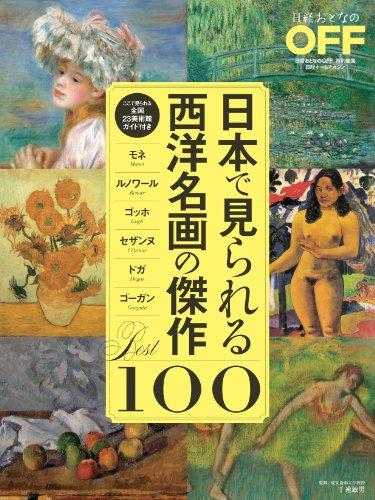 日経ホームマガジン 日本で見られる 西洋名画の傑作 BEST100 (日経ホームマガジン 日経おとなのOFF)