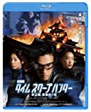 劇場版タイムスクープハンター 安土城 最後の1日 Blu-ray image