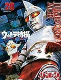 ウルトラ特撮 PERFECT MOOK vol.20ジャンボーグA (講談社シリーズMOOK)