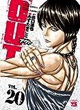 OUT 20 (20) (ヤングチャンピオンコミックス)