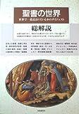 聖書の世界総解説―世界で一番読まれている本のダイジェスト