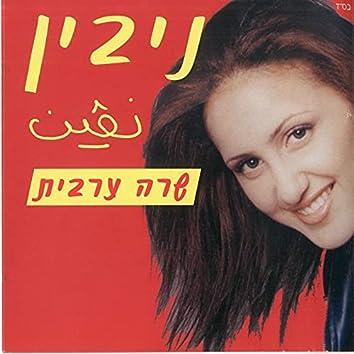 שרה ערבית