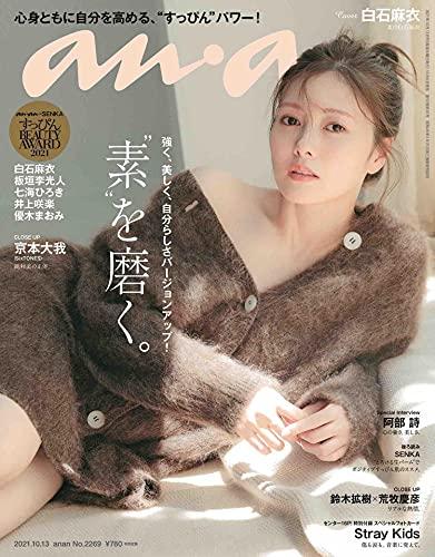 "anan(アンアン)2021/10/13号 No.2269 ""素""を磨く。/白石麻衣の商品画像"