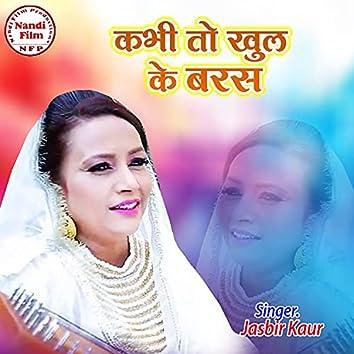 Kabhi To Khul Ke Baras (Hindi)