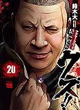クズ!! ~アナザークローズ九頭神竜男~ 20 (20) (ヤングチャンピオンコミックス)
