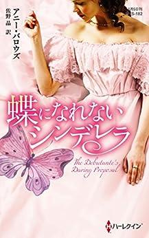 [アニー・バロウズ, 佐野 晶]の蝶になれないシンデレラ (ハーレクイン・ヒストリカル・スペシャル)