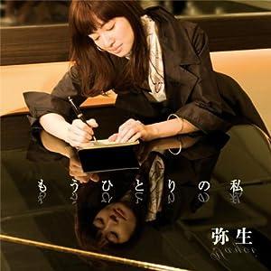 もうひとりの私(DVD付)