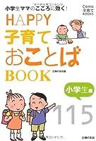 HAPPY子育ておことばBOOK 小学生編―小学生ママのこころに効く! (Como子育てブックス)