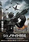 ジェノサイド004[DVD]