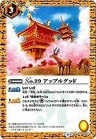バトルスピリッツ/十二神皇編 第2章/BS36-070No.29 アップルグッド