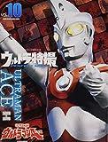 ウルトラ特撮 PERFECT MOOK vol.10 ウルトラマンA (講談社シリーズMOOK)