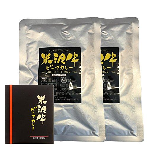 【箱なしでお買い得】 米沢牛 カレー 420g(210g×2パック)【メール便】 [米沢牛カレー×2袋]