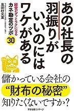 表紙: あの社長の羽振りがいいのにはワケがある | 見田村 元宣