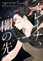 イレーナ、闇の先へ イレーナシリーズ (ハーパーBOOKS)