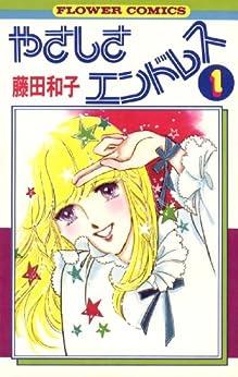 [藤田和子]のやさしさエンドレス(1) (フラワーコミックス)