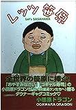 レッツ笹原 (FTCシリーズ (17))
