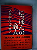 にっぽんの商人 (1975年)