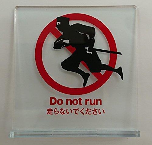 警告プレート MOVEON(ムーブオン) 走らないでください アクリル インフォメーション 【台座セット】 Jデザイン 10個セット
