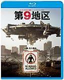 第9地区[Blu-ray/ブルーレイ]