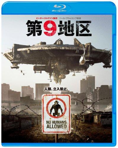 第9地区 [Blu-ray]