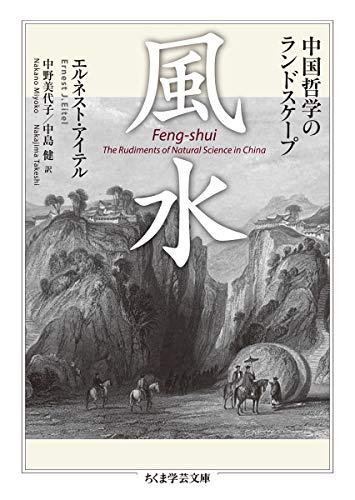 風水 ――中国哲学のランドスケープ (ちくま学芸文庫)