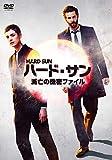 ハード・サン 滅亡の機密ファイル DVD-BOX[DVD]