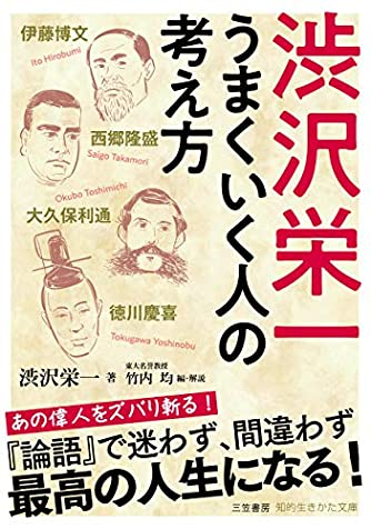 渋沢栄一 うまくいく人の考え方 (知的生きかた文庫 し 22-6)