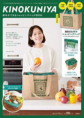 KINOKUNIYA 保冷ができるショッピングバッグBOOK (ブランドブック)